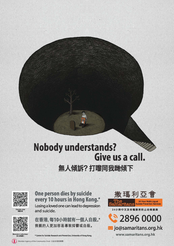 posters and leaflefts � samaritans hong kong
